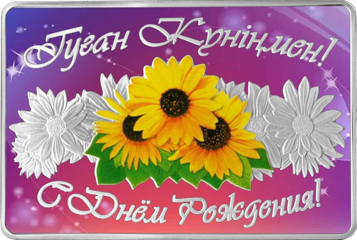 Прикольные картинки, поздравительные открытки с днем рождения на казахском языке
