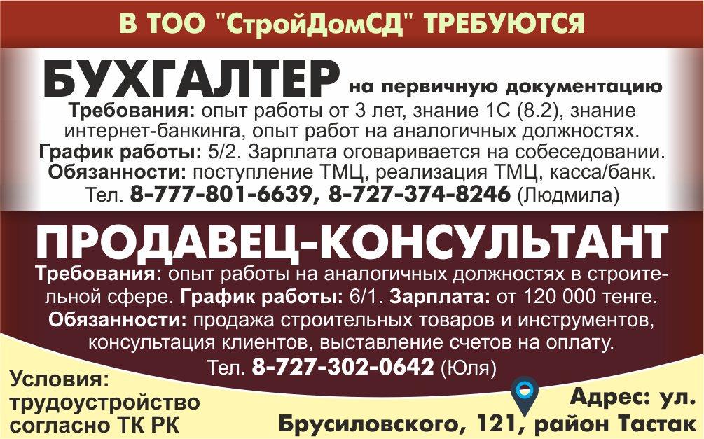 ищу работу в алматы бухгалтером на дому