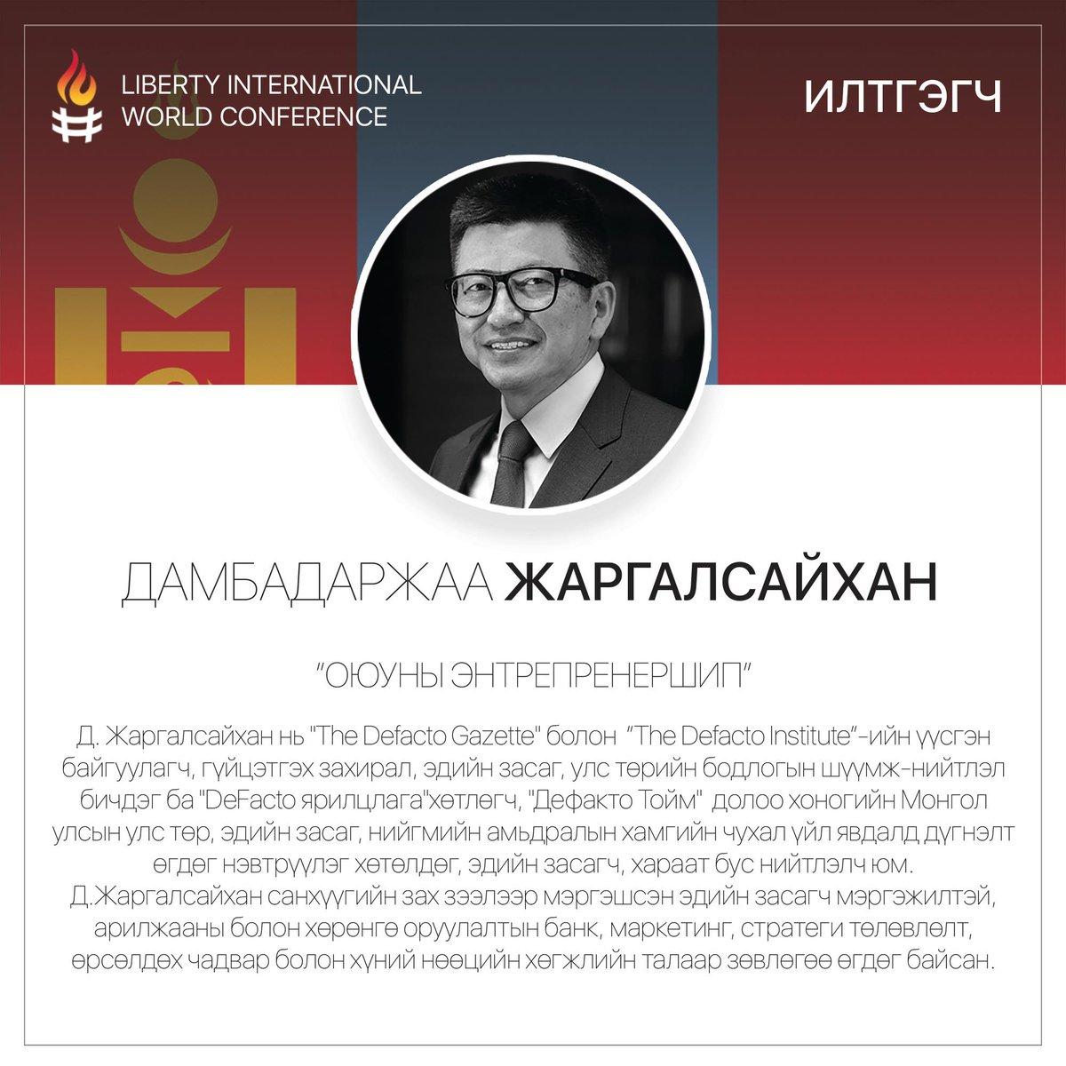 35 дахь удаагийн Либерти Интернэшнл Конференц Монголд. Олон орны эдийн засагч, эрх чөлөөнд дурлагсад нэг дор цуглах арга хэмжээ Монголд анх удаагаа болно. Үндсэн сэдэв Entrepreneurship & Innovation. 30 илтгэгчтэй.  https://conference.freemarket.mn/mn  #libertyinternationalconference2019