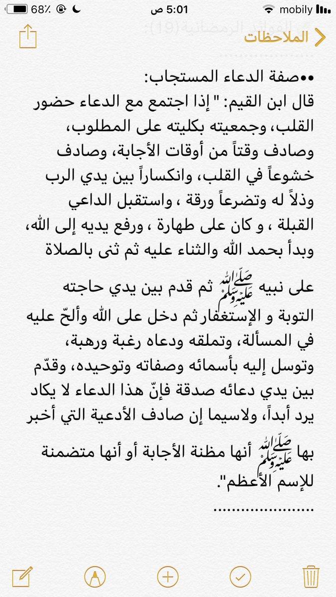 شيخة بنت محمد القاسم On Twitter صفة الدعاء المستجاب