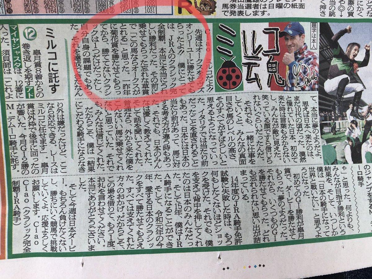 #ラヴズオンリーユー #ミルコ・デムーロ #オークス #日刊スポーツ #ダービー  今日の日刊スポーツのミルコ騎手のコラム!!!  日刊スポーツさん昨日はミスプリント?で顔を間違えてましたね😅  今週は日本ダービー🐎  荒れなさそうですが…