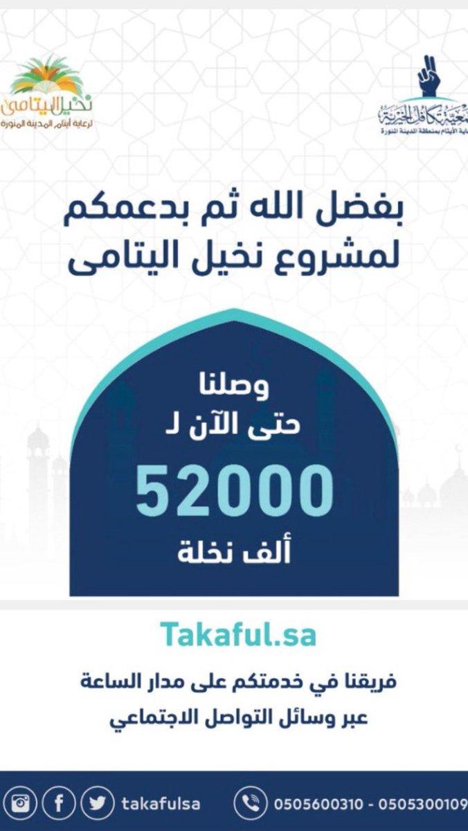 إن شاء الله نصل إلى مئة ألف نخلة في شهر رمضان. تجاوزنا نصف العدد بفضل الله. إن أحببت ، أنشر الرابط لأكبر عدد من أصدقائك. ow.ly/fgPD30oOxog #إحسان_من_المدينة