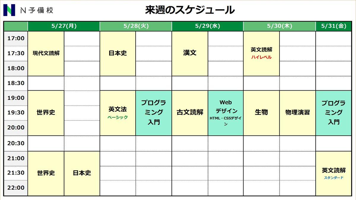 N予備校 来週5月27日(月)~5月31日(金)の時間割です。#N予備校 #大学 #受験 #大学受験 #webデザイン #プログラミング