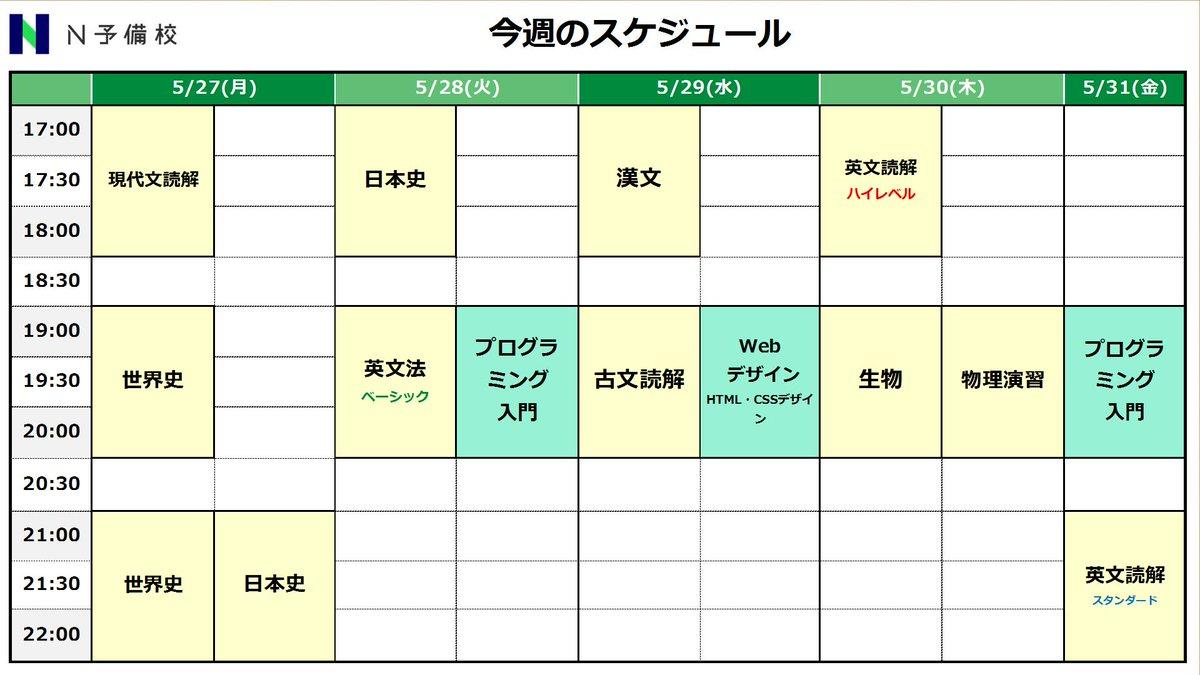 N予備校 今週5月27日(月)~5月31日(金)の時間割です。#N予備校 #大学 #受験 #大学受験 #webデザイン #プログラミング