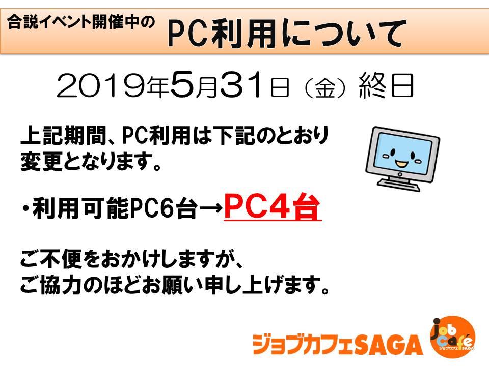 【5/31 合説イベント開催中のPC利用について?】5月31日(金)合説イベント開催のため、PC利用台数が変更となります。●利用可能PC:4台?ご不便をおかけしますが、ご協力お願い申し上げます。 #佐賀 #就活 #転職 #PC #ジョブカフェSAGA
