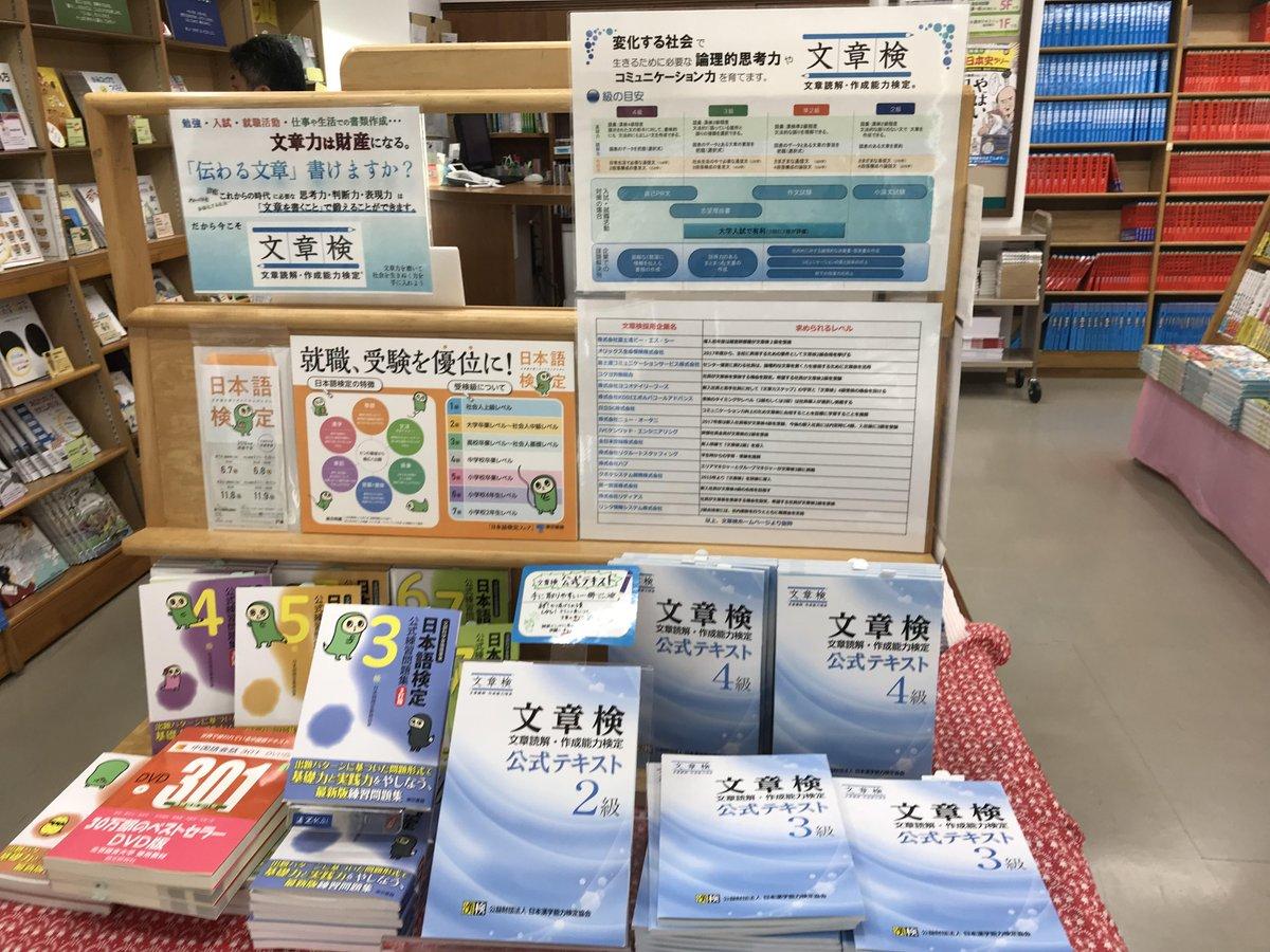 【フェア】6月末まで好評開催中の「文章読解作成能力検定・日本語検定 対策書フェア」 自分の考えを的確に伝える能力を向上させ、受験や就職 に役立つ検定です。大手企業で新人研修などにも採用されており、これからスキルアップになにか資格をと考えている方は是非!8階カウンター前にて。