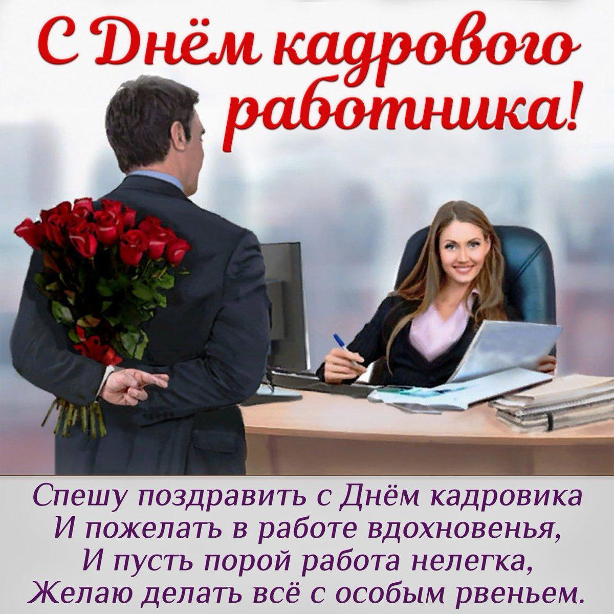 поздравление сотрудников по службами