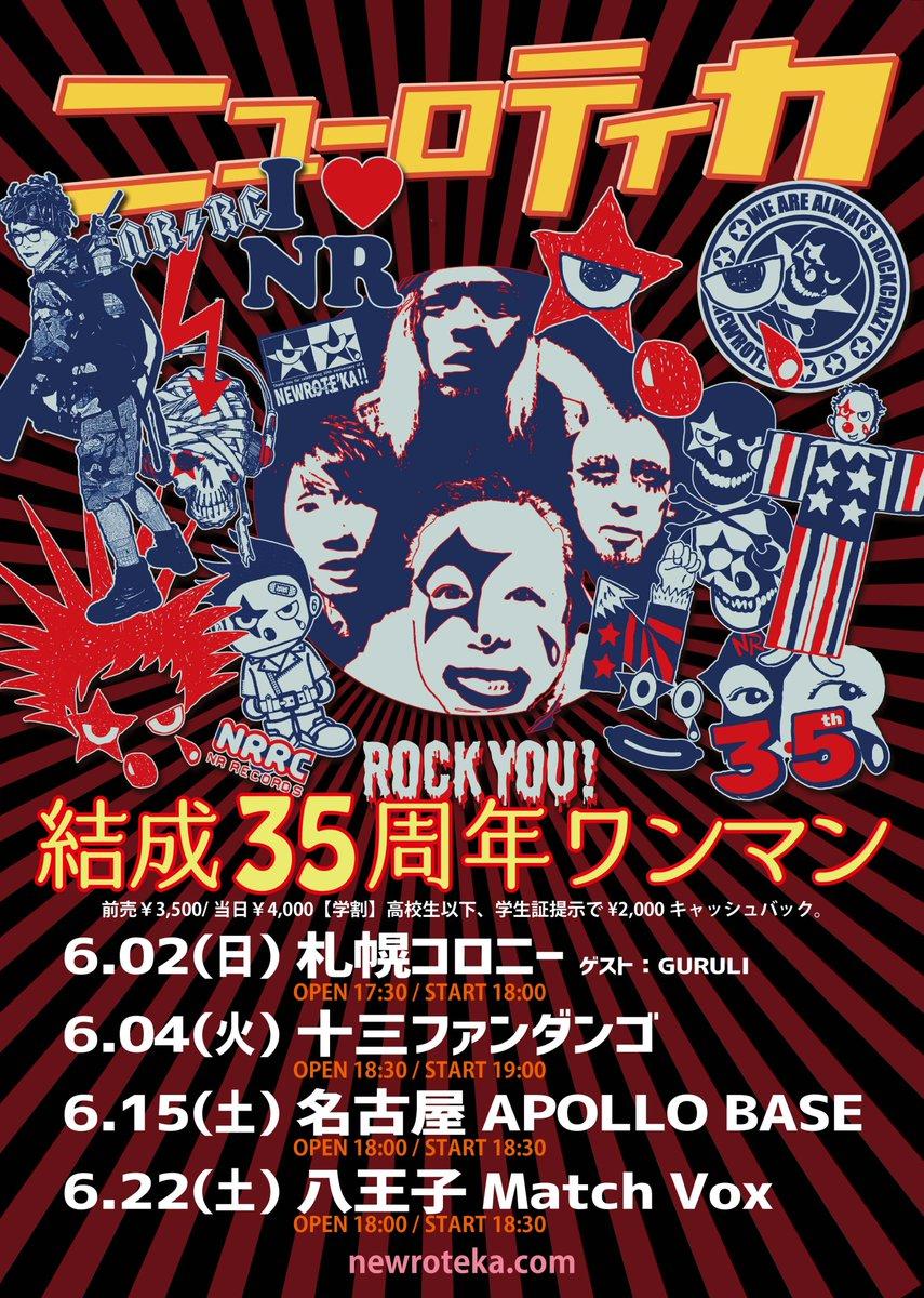 6月はニューロティカ結成35周年記念ワンマン第二弾! 6/2札幌、6/4十三、6/15名古屋、6/22八王子 是非とも! 前売はこちらで→https://t.co/7UsY3jyPYf