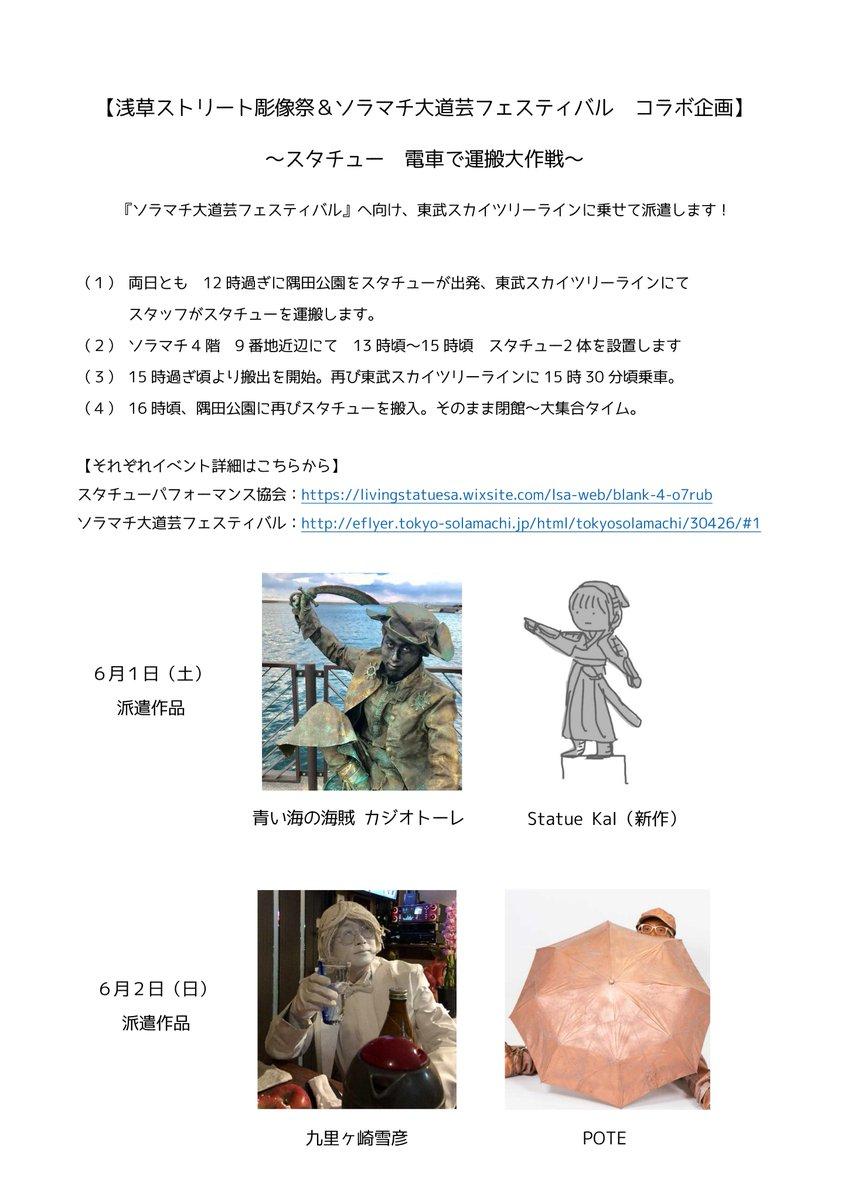 【6/1は3つの大道芸イベントがコラボ!】#浅草ストリート彫像祭2019 は #ソラマチ大道芸フェスティバル に加え、 #かめいど勝運大道芸 ともコラボします!(6/1のみ)浅草を軸に、ソラマチ・かめいどへスタチュー達を出張展示。東武鉄道を利用して1日大道芸を楽しもう!ソラマチ派遣は6/2も。