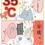 令和ちゃん「う~ん…5月の気温って35℃くらいかな~><」昭和「教育しとけよ平成!」