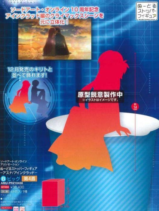Sward Art Online Alicization Noodle Stopper Figure Kirito Aincrad FuRyu
