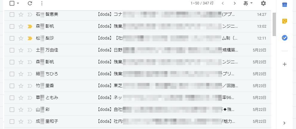 最近女性からメールがいっぱい届くのだが、全部転職サイトから・・・モテ期は来ない