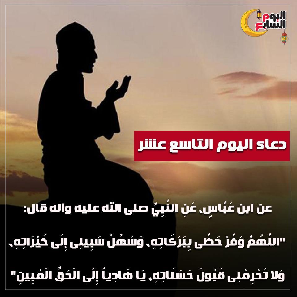 #اليوم_السابع | دعاء اليوم التاسع عشر من #رمضان