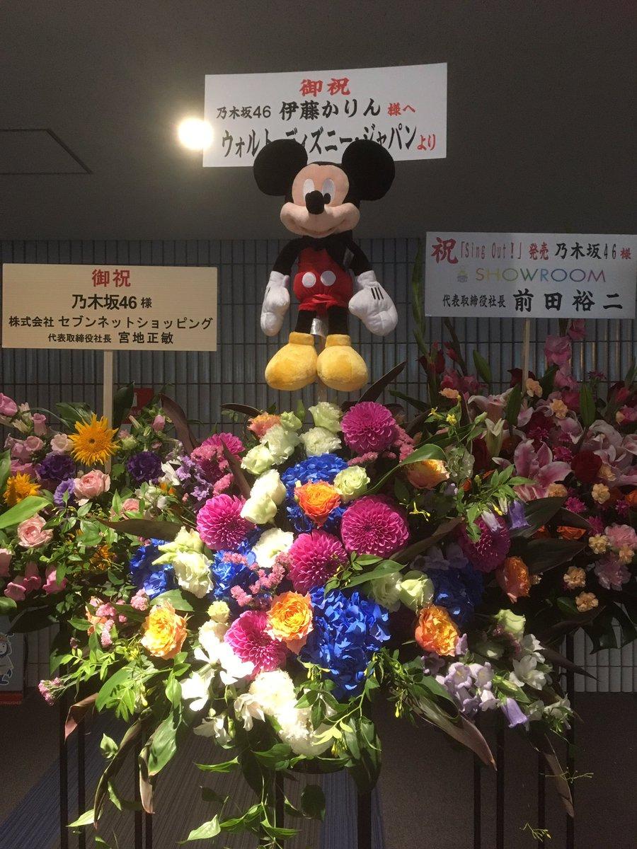 【速報】ウォルトディズニーさん、乃木坂のライブに祝花まる 🐭