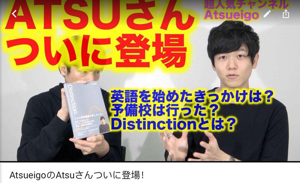 AtsueigoのATSU(@atsueigo )さんついに登場!新生Morite2 Channelの1人目のゲストは1番リクエストの多かったATSUさんです!まさかATSUさんの口から予備校の話が聞けるとは!夢の共演をぜひ見てください