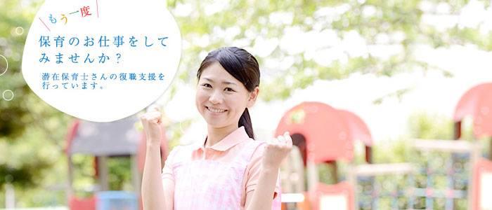 香川県の保育のお仕事☆最新情報(5月24日版)                                                保育士のお仕事をお探しの方、再就職をお考えの方ご相談ください。専任コーディネーターがサポートいたします。#保育 #就職 #転職 #再就職  #うどん県