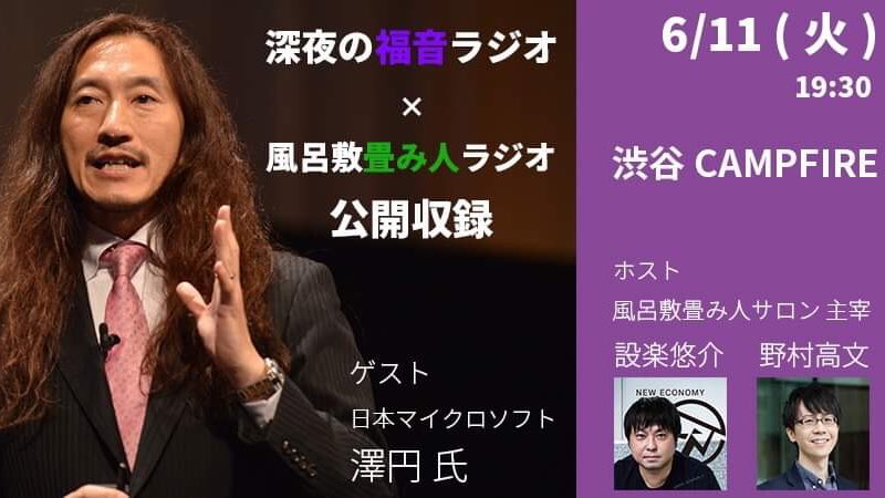 \あたらしいイベントのお知らせ📣/  澤円さん @madoka510 をゲストにお迎えして #Voicy の人気番組『澤円の深夜の福音ラジオ』と『風呂敷「#畳み人」ラジオ』の公開収録を行います📻  6/11 19:30‼️場所は渋谷CAMPFIRE🔥  チケットは早い者勝ち😆  ↓お申込みはこちら🙌↓ https://tataminin-madokasawa.peatix.com/
