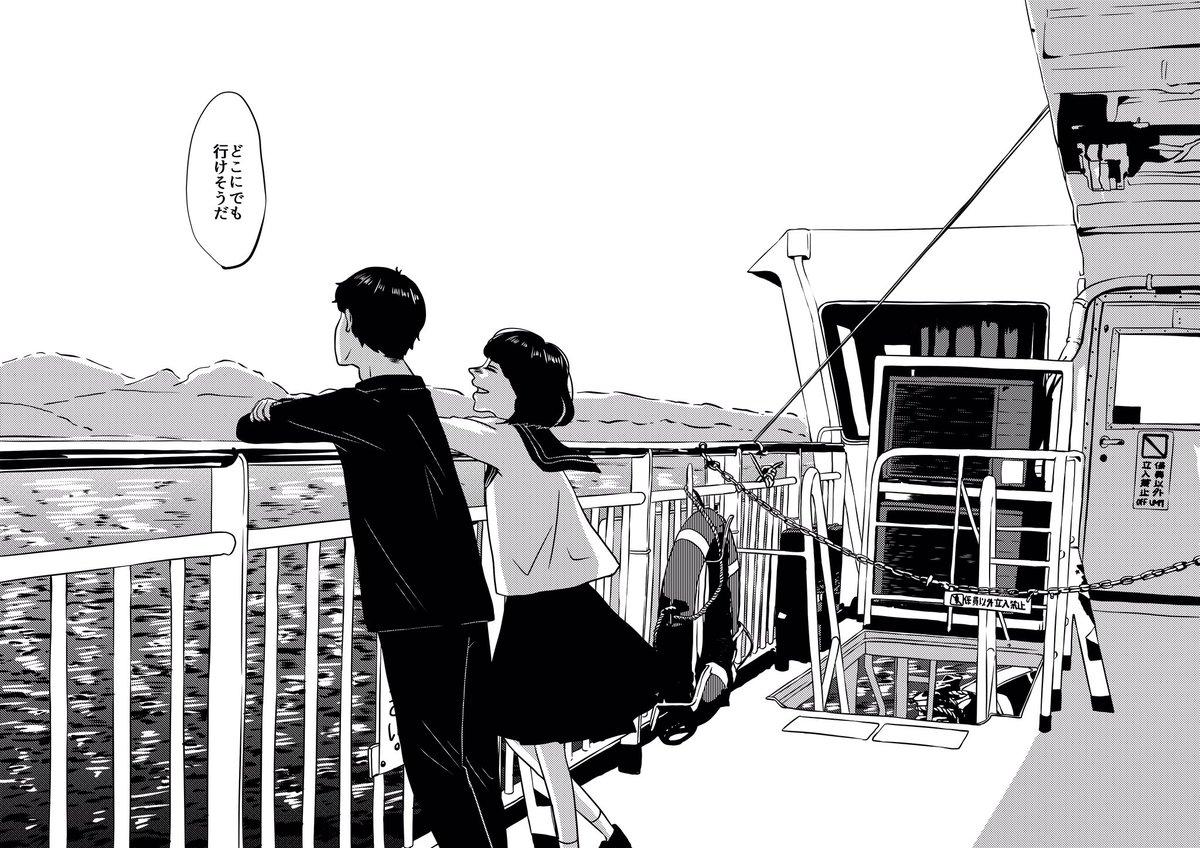 「昔、好きだった人と学校を抜け出して船に乗ったことがある。その日のうちに島へ戻ったけれど、今思えばあれは小さな小さな駆け落ちだった。」