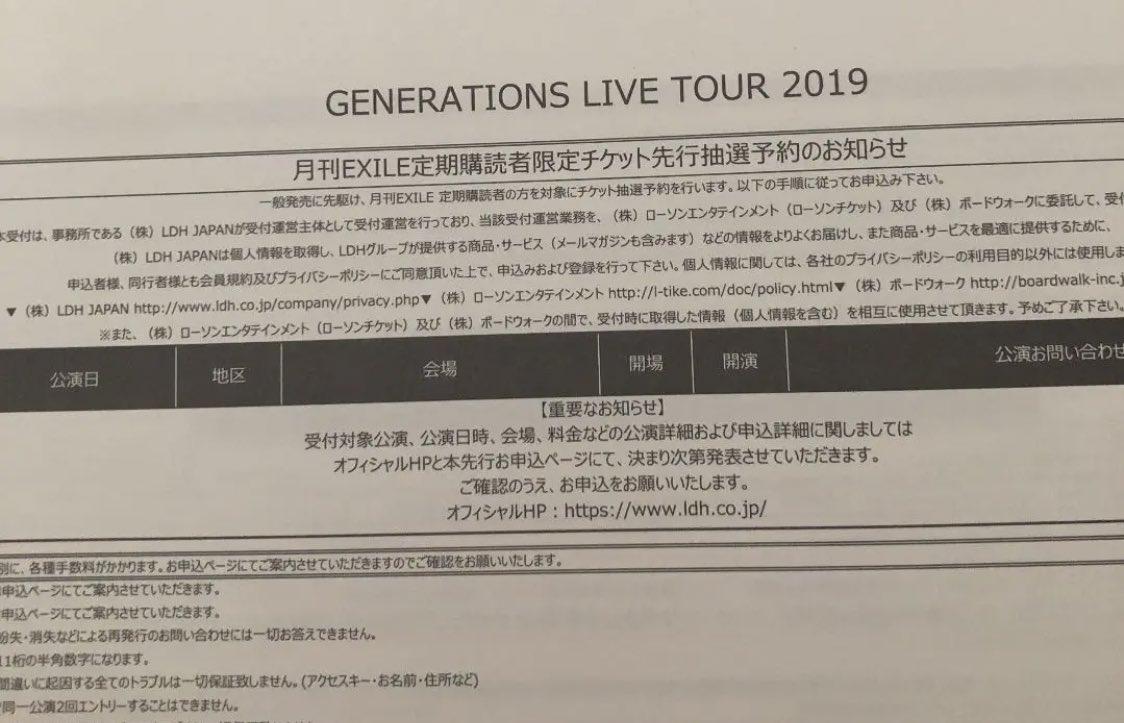 GENERATIONS LIVE TOUR 2019⁉️