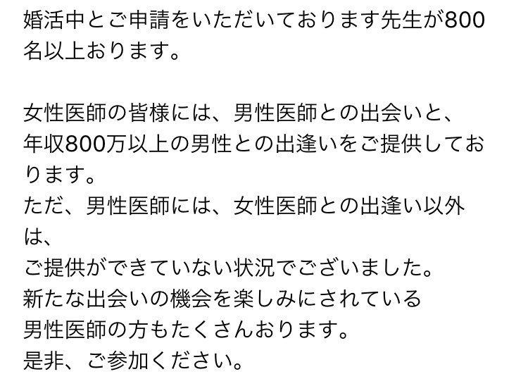 看護師として登録している派遣会社から婚活パーティーのお誘いメールがきました。一部分晒します。看護師は5000円、一般7000円で男性医師との婚活パーティーに参加できるようです。
