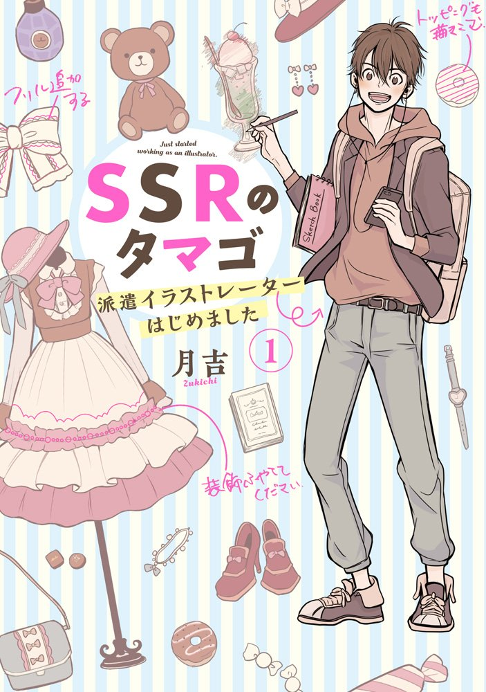 【連載中】「SSRのタマゴ ~ 派遣イラストレーターはじめました ~」。本日第10話④を公開しました!!!甘くない現実と戦う、新人イラストレーターの成長物語~! #派遣 #イラストレーター #SSR #コミックブリッジ