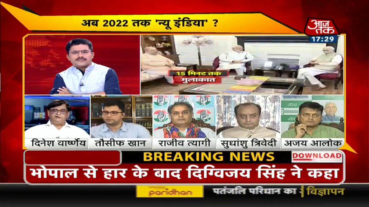प्रज्ञा ठाकुर को लेकर CPI नेता दिनेश वार्ष्णेय ने भाजपा पर साधा निशाना #Dangalलाइव: http://bit.ly/at_liveTV@sardanarohit