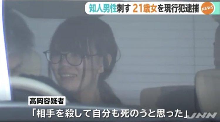 男の人を滅多刺しにした東京の高岡由佳容疑者なんかこわいけど普通に可愛いな高岡由佳 自称高岡由佳ってなんなんだろう pic.twitter .com/GJCafaVCia