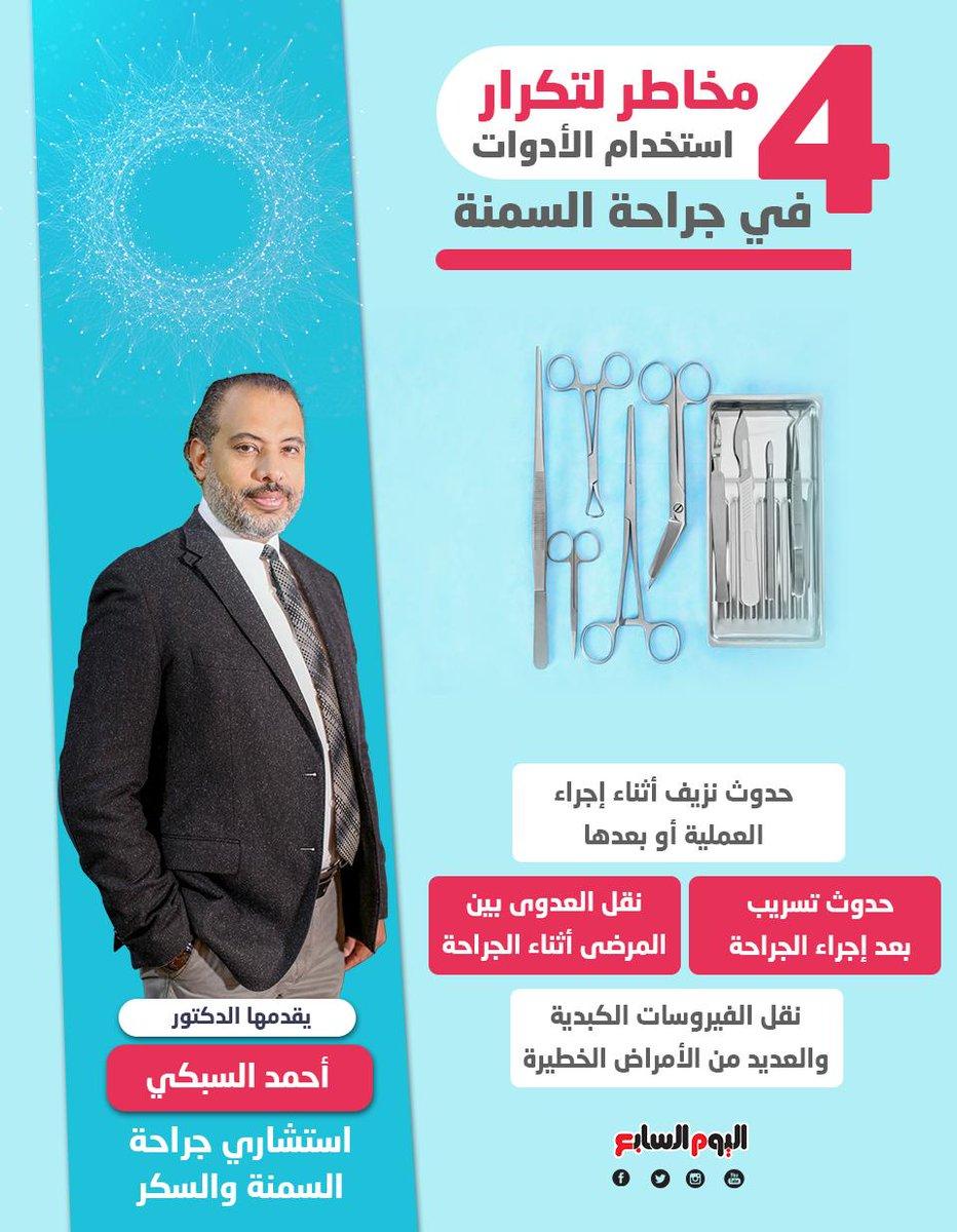 """#اليوم_السابع   ماذا يحدث عند تكرار استخدام """"الأدوات"""" فى جراحة السمنة؟ .. الدكتور أحمد السبكى يجيبhttp://www.youm7.com/4255409"""