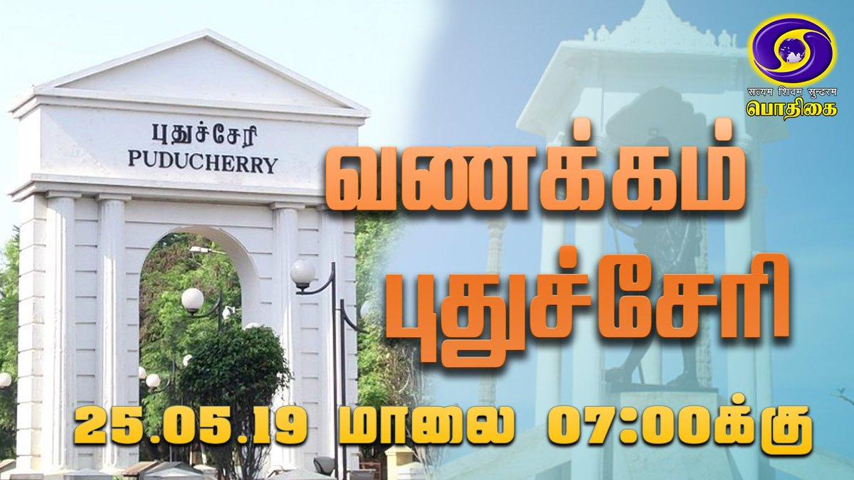Watch #VanakkamPucherry @ 07.00PM 25.05.2019 Only On Your Channel @DDPodhigaitv #PodhigaiTamil #DoordarshanTamil #DoordarshanChannel #Doordarshan #Puducherry #PuduccherryChannel #DoordarshanPuducherry #Tamil #TamilNadu