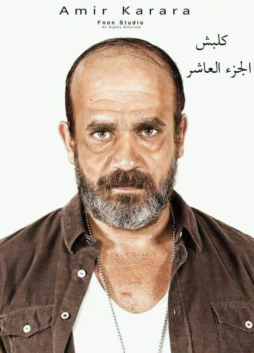 #كلبش الجزء العاشر