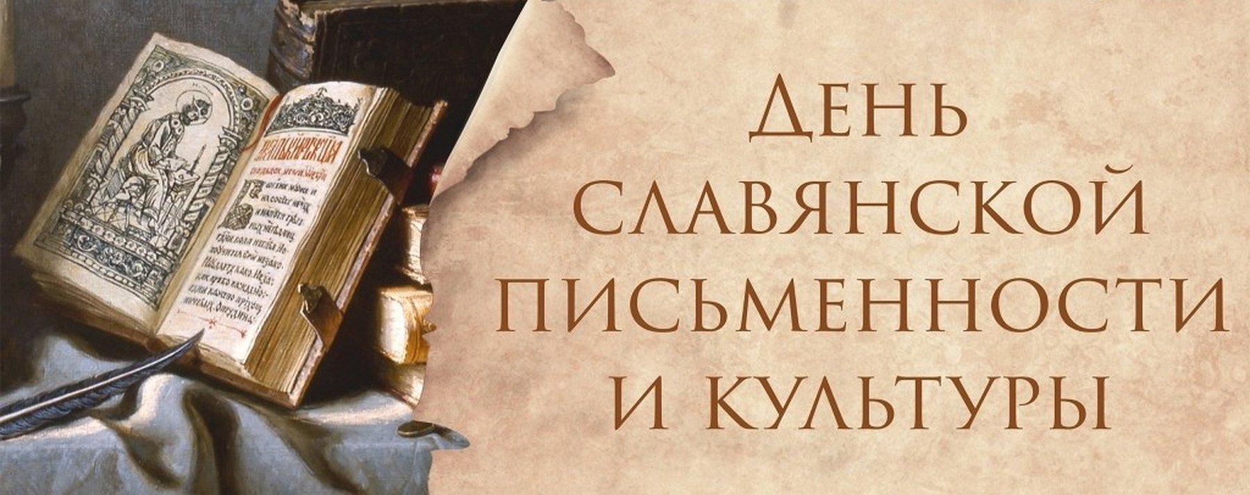 Любимый мужчина, день славянской письменности картинки для презентации