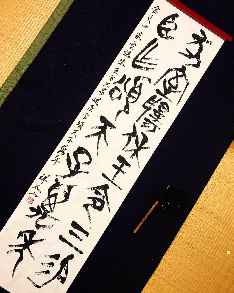 金文(西周後期)『周頌鼎』集字を臨書「家室揚休 王令 三易 廷臣乍頌 天子萬年」 #書道 #书道 #書道家 #書道アート #書 #漢字 #芸術 #美文字 #手書き #書法 #书法 #毛筆 #calligraphy #shodo #kanji #japaneseart #japanesecalligraphy #西手祥石 #篆書 #金文 #古代文字 #筆文字 #二行書 #半切 #条幅