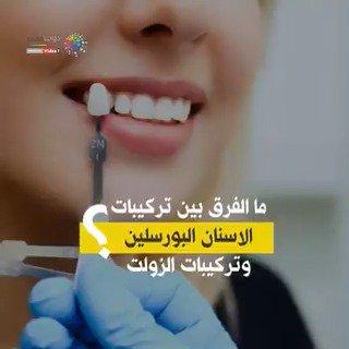 #اليوم_السابع   ما الفرق بين تركيبات الأسنان البورسلين وتركيبات الزولت .. #الدكتور_كريم_مكادي يوضح#دكتور_اليوم_السابع#كريم_مكادي