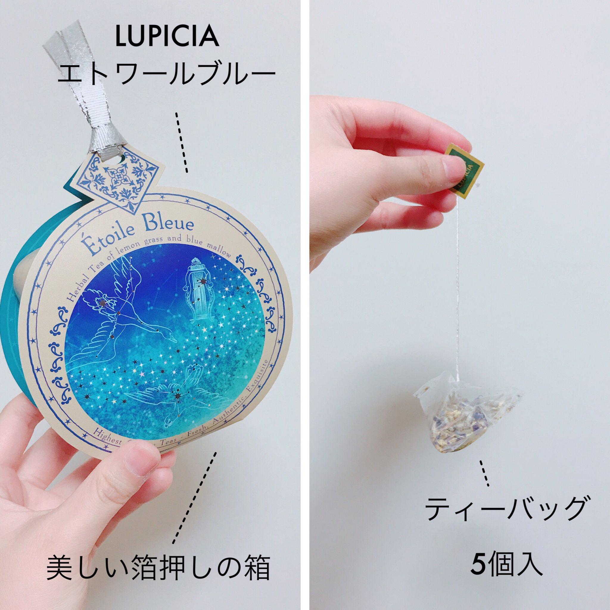 LUPICIA エトワールブルー 可愛いにステータスを全振りした青いお茶。お茶界のエンターティナー。なんせ色がこれだけ変わる。これにはテンションも爆上がり。レモングラスブレンドで飲み口爽やか。お湯で入れると、色が一瞬で水色から黄色に変化しちゃったので色を長く楽しみたい方は水出しがいいかな