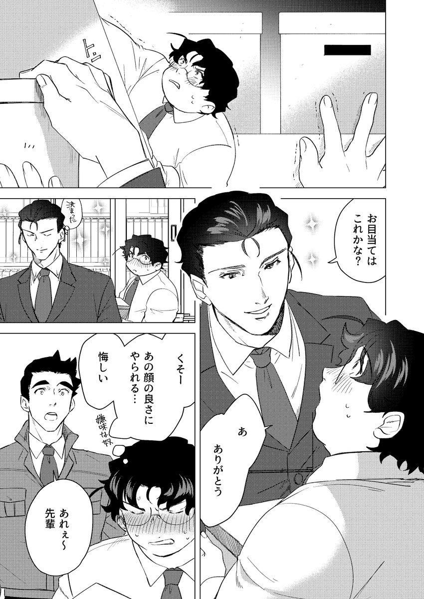 【創作BL】お約束#峰岸さんは大津くんに食べさせたい