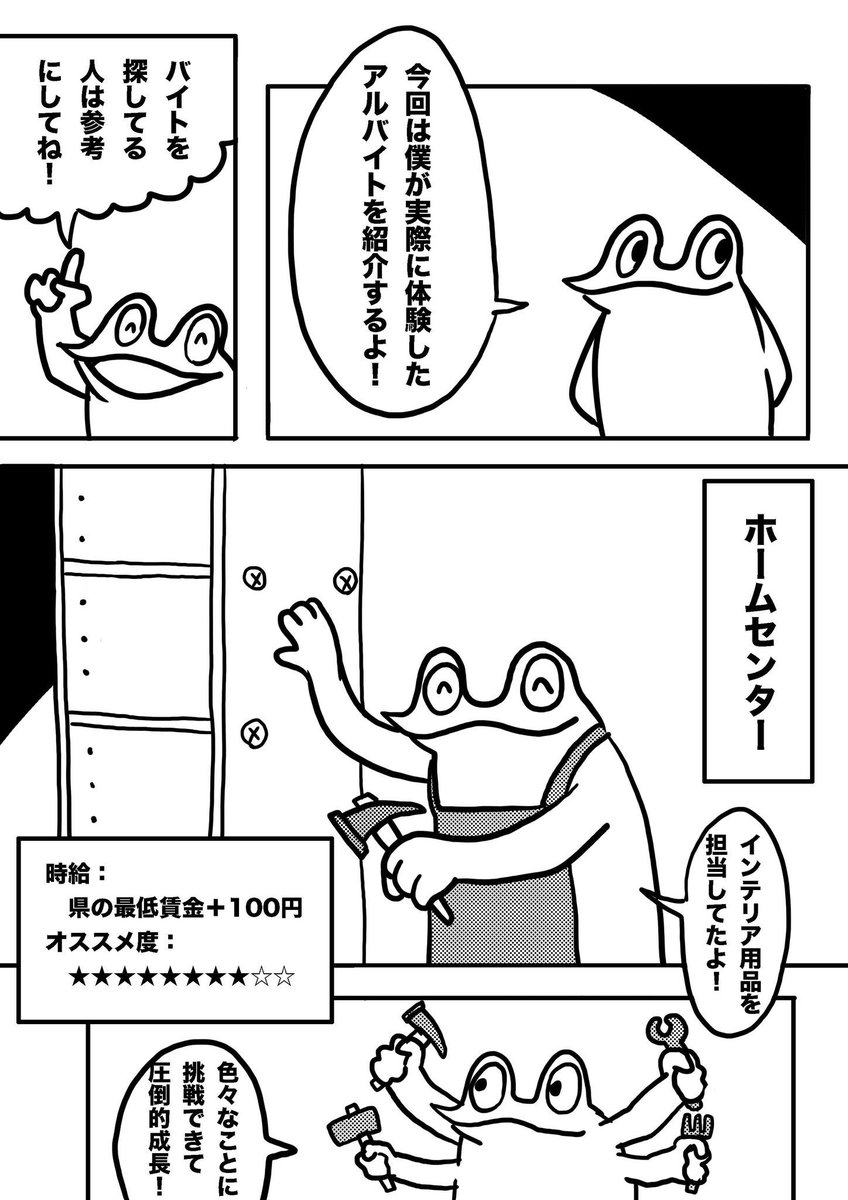 色々なアルバイト体験漫画 https://t.co/GJPLHOowlu https://t.co/bV0cioWgET