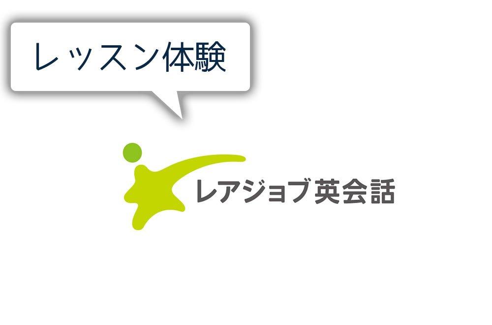 「埋もれている記事」をノリでほじくるキャンペーン →  レアジョブ英会話の登録方法は? 実際に試してみたので手順をまとめるよ!  #英語びより