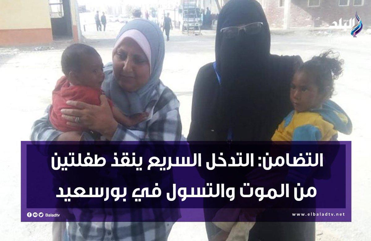 التضامن: #التدخل_السريع ينقذ طفلتين من الموت والتسول في #بورسعيدالتفاصيل| http://bit.ly/2Wrkx5K#صدى_البلد
