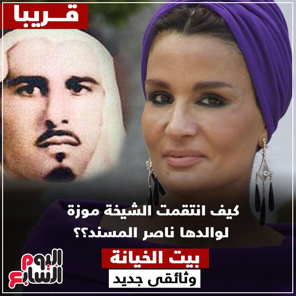 #اليوم_السابع  كيف انتقمت الشيخة موزة لوالدها ناصر المسند؟؟ بيت الخيانة وثائقى جديد