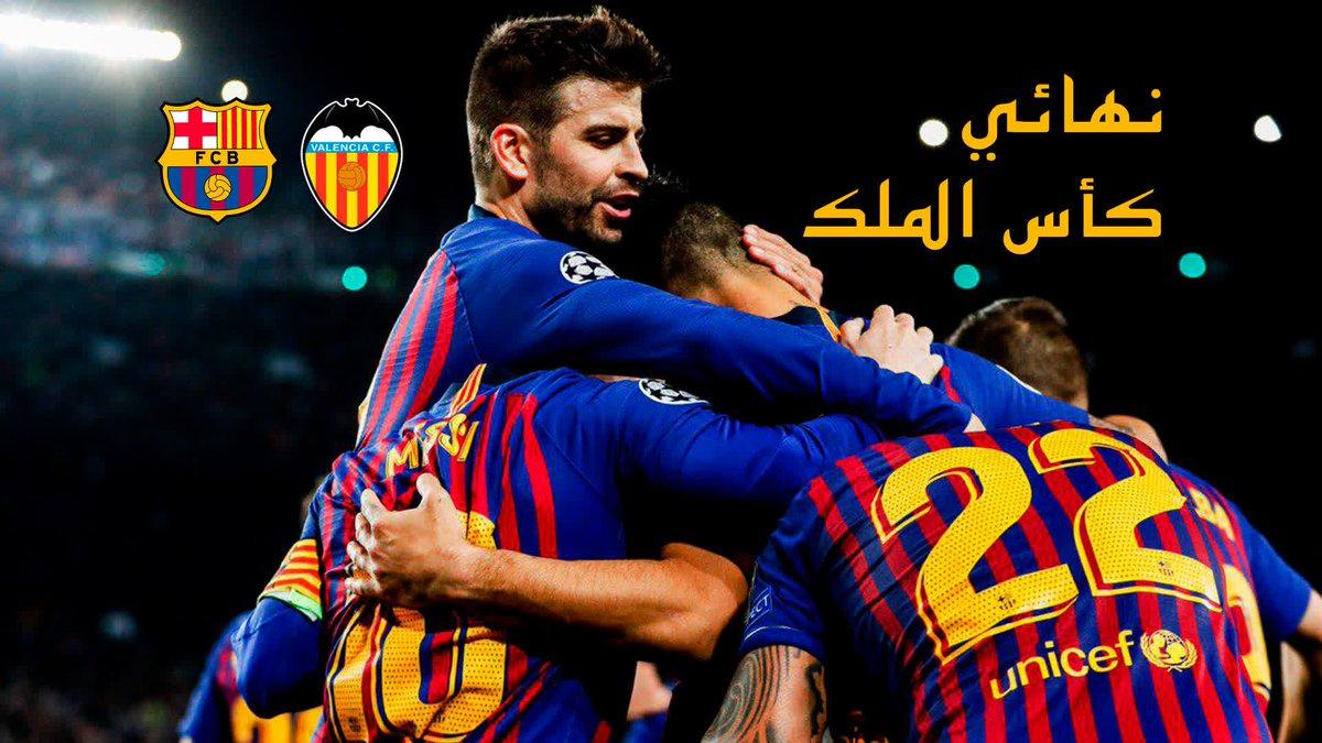 من أي بلد ستُتابعون مباراة #برشلونة  فالنسيا في نهائي كأس الملك؟  وما توقعاتكم للنتيجة؟#CopaBarça