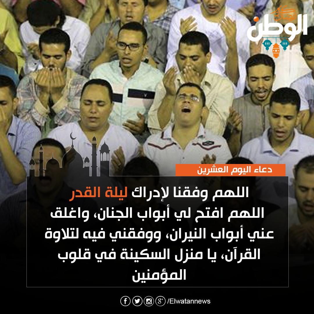 من دعا به جعل الله بينه وبين النار سبعين خندقا.. اللهم آمين يارب #الفجر20 رمضان