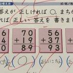 『学校のテスト』小学生の素直な回答!とっても可愛らしい