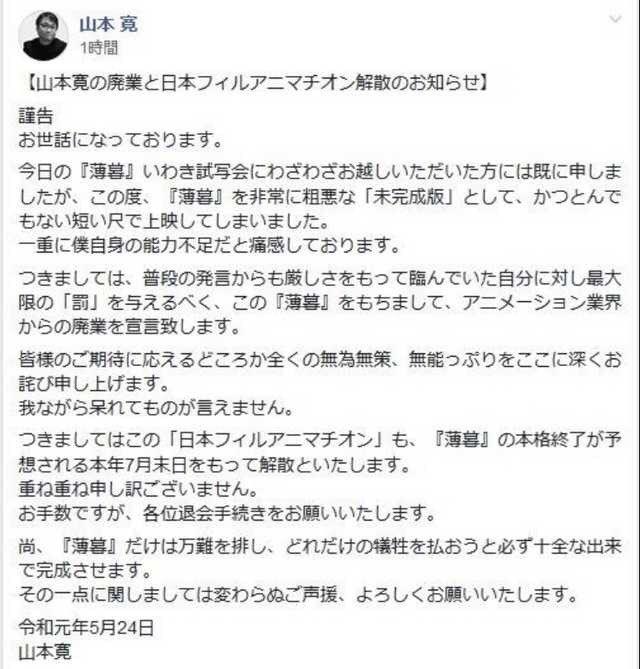 寛 twitter 山本 薄暮 (アニメ映画)