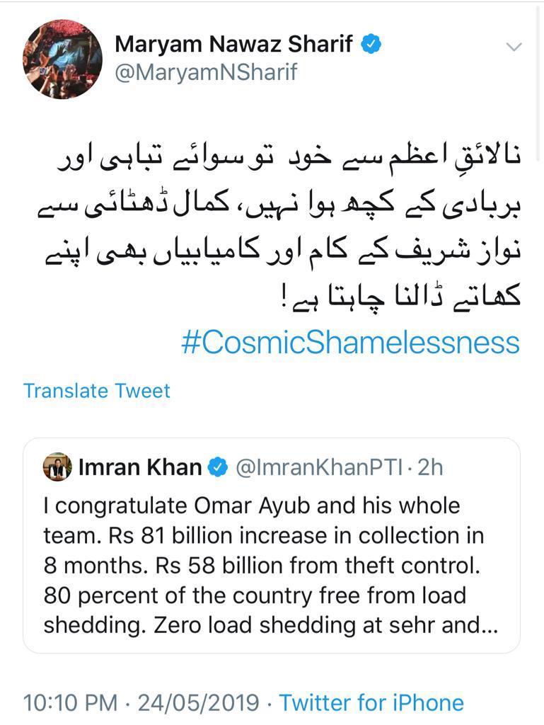 کن کاموں اور کامیابیوں کی بات کر رہی ہیں جن سے آپ نے لندن میں فلیٹ اور پاکستان میں محل کھڑے کئے، عدالتوں سے جھوٹ بولنے پر سزا پائی یا ملک کو قرضوں کی دلدل میں دھکیلا۔ محترمہ میرے خیال سے آپ کے مشیر احمقوں کی جنت میں رہائش پذیر ہیں.