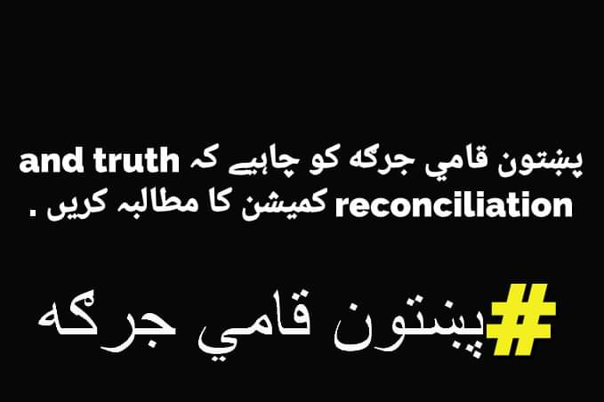 The Girga will demand all of the sefty of national interests and extremely consider #TruthAndReconciliationCommission which will help us forward for further resistance. #پښتون_قامي_جرګه<br>http://pic.twitter.com/uiVXSWHKx6