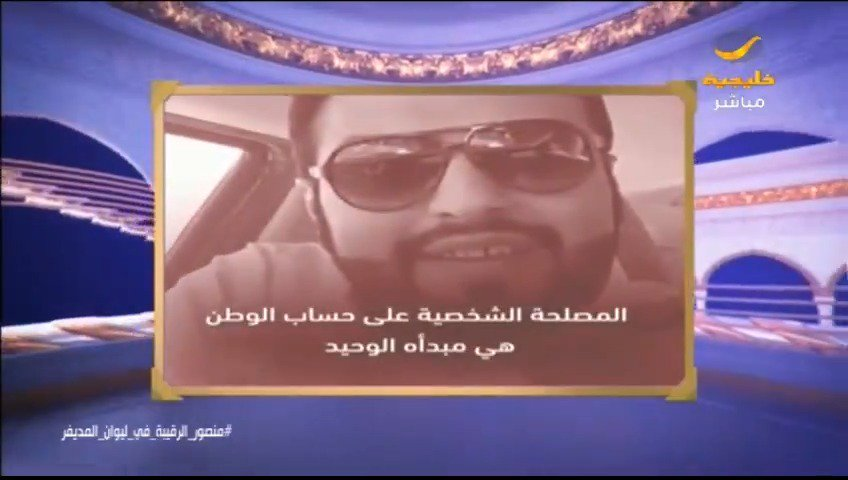 #فيديو#منصور_الرقيبة.. هل اختار مصلحته الشخصية على حساب الوطن، عندما أعلن عن مشروعات عقارية في #تركيا؟#منصور_الرقيبة_في_ليوان_المديفر#عيشوا_معنا_رمضان#خليجية