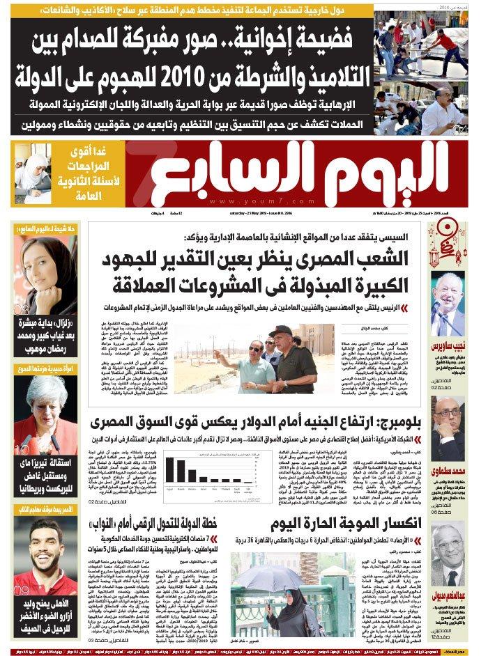 #اليوم_السابع  تكشف أكاذيب وشائعات الإخوان باستخدام صور مفبركةhttp://www.youm7.com/4256095