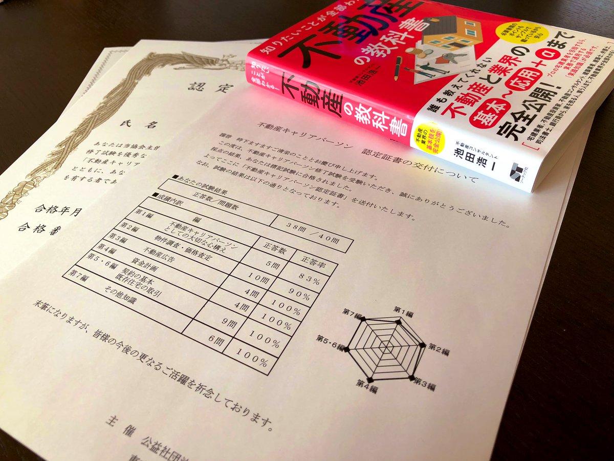今日も朝から暑いですね。『このまま8月になったらどうなるんだ』と思っていたら先日、受けた #不動産 系の #資格 試験の結果がポストに合格してました?やっぱり日頃、読んでる本がいいんですね#不動産の教科書