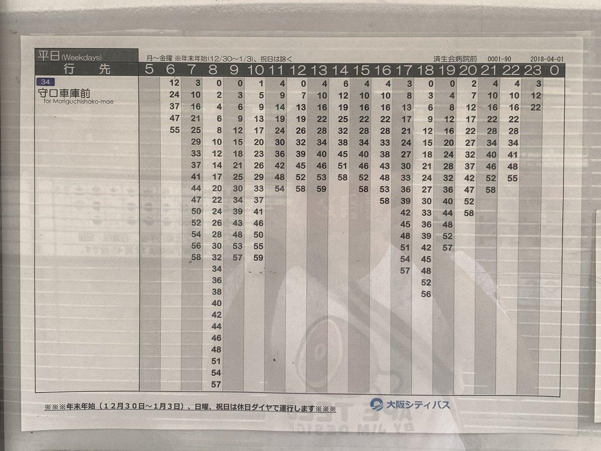 バス 時刻 シティ 表 大阪