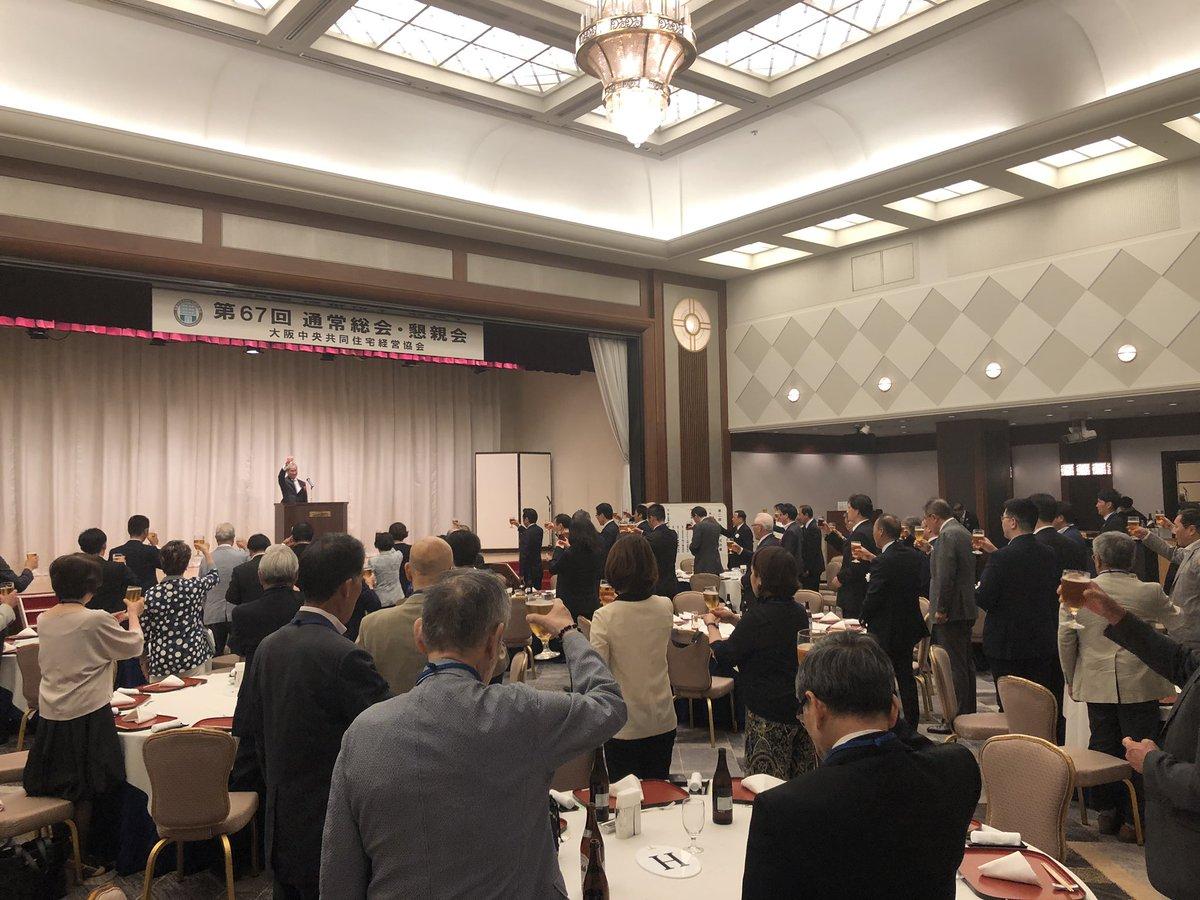 不動産オーナーの集まりである「大阪中央共同住宅経営協会」にて67回目の総会が21日無事に終了しました。#大阪中央共同住宅経営協会#不動産投資#不動産経営